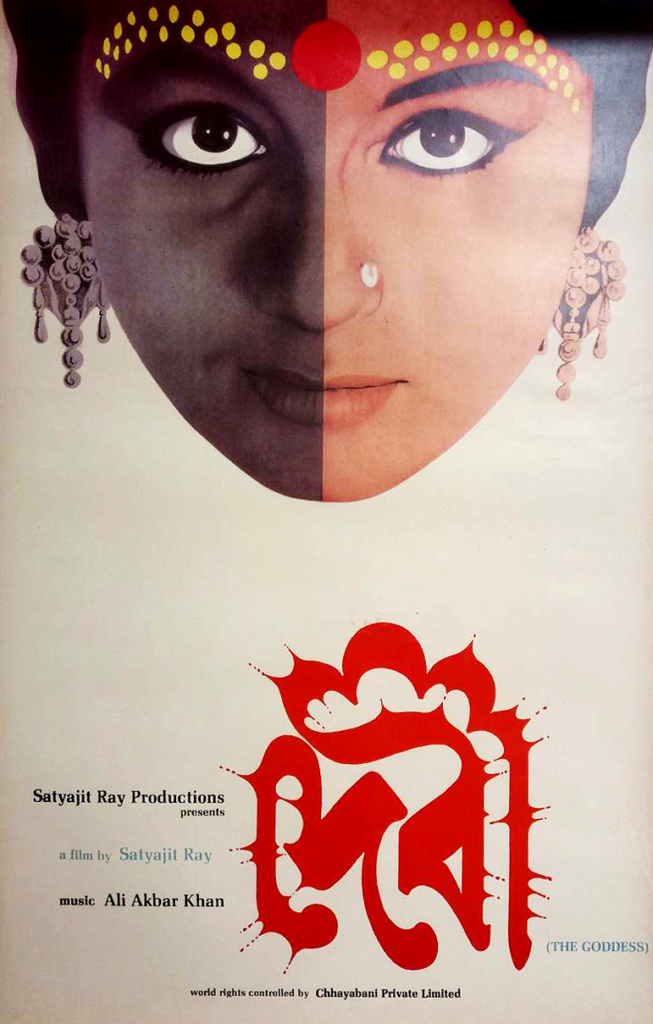 Poster for the film Devi designed by Satyajit Ray